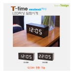 T-time(미니) 디지털 LED탁상시계