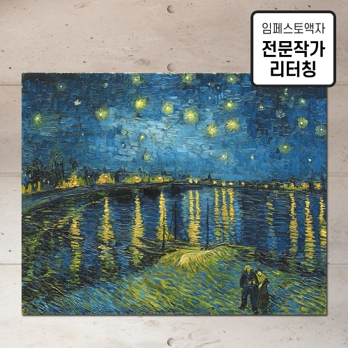 [임페스토액자] 고흐_론강의 별밤(아를의 별이 빛나는 밤)