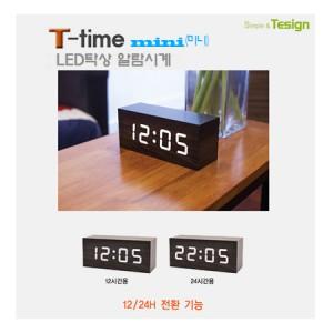 T-time(미니) LED 디지털 탁상시계
